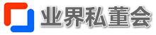 业界私董会 | 业界私董大会 – 业界项目大会,EMBA私董会,V2私董会,资深业界人,业界周刊,业界路演会,业界大会,业界访谈,业界简史